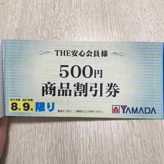 ヤマダ電機 割引券(ショッピング)