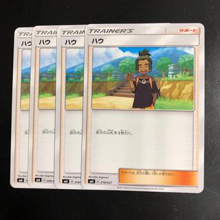 ドラゴンボール(ドラゴンボール)の【ポケモンカード】ハウ 4枚セット(シングルカード)