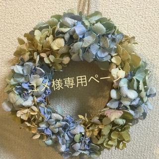 秋色紫陽花ブルーグリーンスィート専用ページ(ドライフラワー)