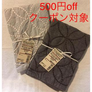 MUJI (無印良品) - 無印 オーガニックコットンフランネル刺繍クッションカバー  ベージュ&ブラウン