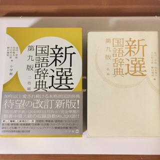 ショウガクカン(小学館)の新選国語辞典(その他)