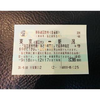 JR - 上越新幹線 指定回数 東京〜新潟