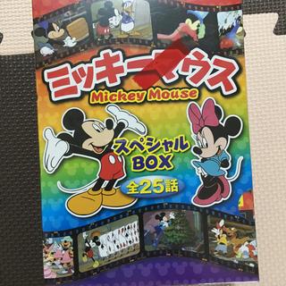 ディズニー(Disney)のミッキー DVD スペシャルBOX 新品未開封(キッズ/ファミリー)