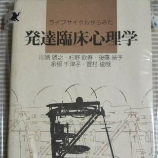 ライフサイクルからみた発達臨床心理学(語学/参考書)