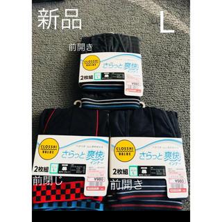 シマムラ(しまむら)の新品 ☆ ボクサーブリーフ 2枚組 3種セット まとめ(ボクサーパンツ)