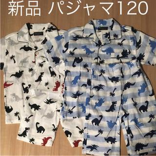シマムラ(しまむら)の新品 パジャマ120(パジャマ)