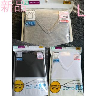 シマムラ(しまむら)の新品 ☆ 半袖V首シャツ 2枚組インナー 3色セット まとめ(その他)