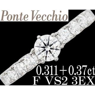 ポンテヴェキオ(PonteVecchio)のポンテヴェキオ ダイヤ 0.3ct F 3EX Pt ポンテ リング 指輪 8号(リング(指輪))