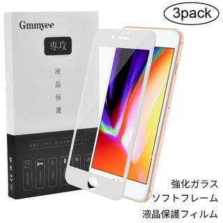 【新品】ガラス保護フィルム iPhone 7・ 8Plus 3枚セット(その他)