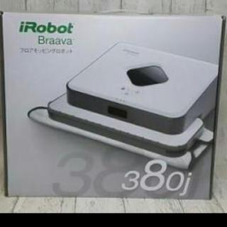 アイロボット(iRobot)のブラーバ 380j 送料無料!(掃除機)