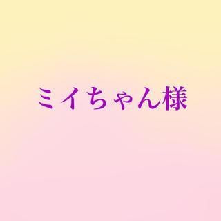 ミイちゃん様 専用ページ(和装小物)