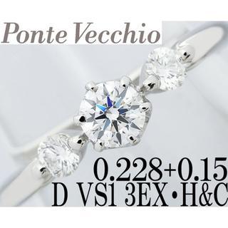 ポンテヴェキオ(PonteVecchio)のポンテヴェキオ ダイヤ 0.2ct D 3EX H&C Pt リング 指輪 6号(リング(指輪))