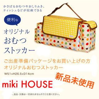 mikihouse - 新品未使用 おむつストッカー 非売品
