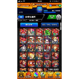 バンダイ(BANDAI)のモンストデータ(アニメ/ゲーム)