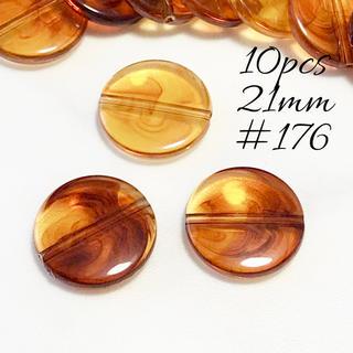10個 べっ甲調 円形ビーズ フラット*琥珀色*アクリルビーズ #176