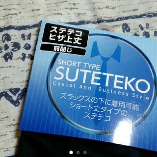 シマムラ(しまむら)の新品未使用♡ステテコ(その他)