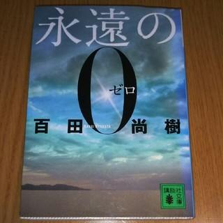 コウダンシャ(講談社)の永遠の0 文庫本(文学/小説)