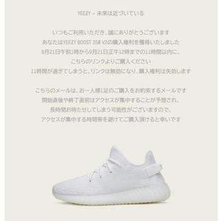 adidas - yeezy boost 350 v2 triple white 29.0