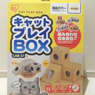 アイリスオーヤマ - IRIS ★キャットプレイBOX★猫ハウス★おもちゃ★家★爪とぎ★ダンボール