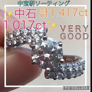 ♡ご専用♡★新品★中宝研ソーティング★✨計1.417ct✨中石1.017ct‼️(リング(指輪))
