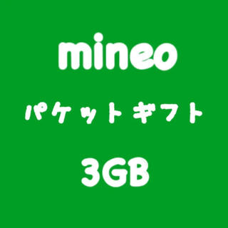 【即日発送】mineo パケットギフト 3GB(その他)