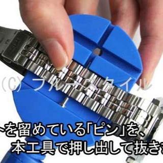 腕時計ベルト長さ調整工具 ピン抜き器(金属ベルト)