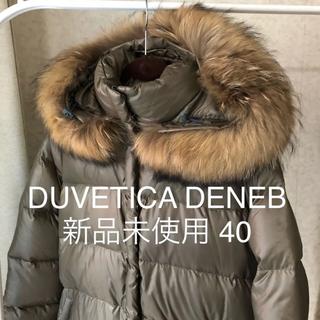 デュベティカ(DUVETICA)の新品¥124,200デュベティカ デネブ ロングダウン コート モカ カーキ40(ダウンコート)