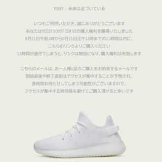 adidas - Yeezy boost 350 V2 トリプルホワイト