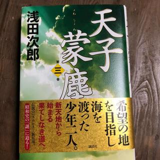 コウダンシャ(講談社)の天子蒙塵 第三巻  (文学/小説)