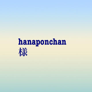 hanaponchan 様専用ページ(和装小物)