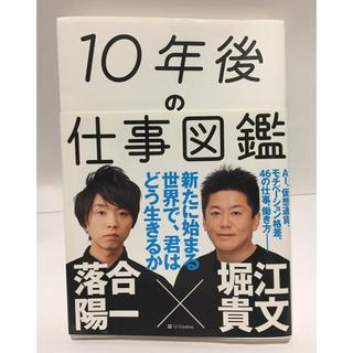 ☆10年後の仕事図鑑☆ 堀江貴文×落合陽一