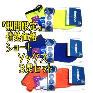 リーボック(Reebok)の超お得価格3足セット リーボック スポーツ アンクルソックス 靴下 Reebok(ソックス)