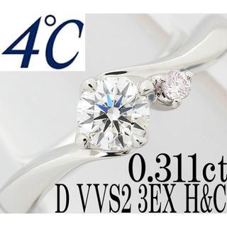 ヨンドシー(4℃)の4℃ ダイヤ 0.3ct D 3EX H&C VVS2 Pt リング 指輪 5号(リング(指輪))