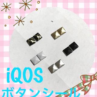 アイコス(IQOS)のiqos アイコス カラー ボタンシール 合計10個 ブラック系 新品 新型用(タバコグッズ)