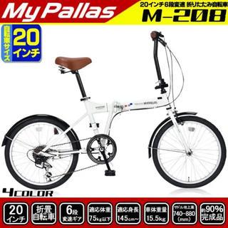 新品 折りたたみ自転車 MYPALLAS M208  (自転車本体)