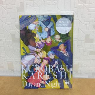 クロバス+カレシ day&night(一般)