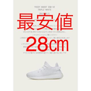 adidas - YEEZY BOOST 350 V2 28㎝