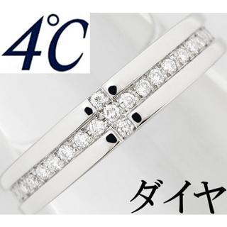 ヨンドシー(4℃)の4℃ ダイヤ 指輪 リング Pt プラチナ クロス 十字 ハーフエタニティ 9号(リング(指輪))