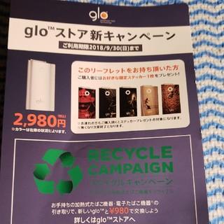 glo ストア新キャンペーン gloストアラウンジサービス券(タバコグッズ)