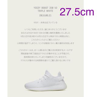 adidas - yeezy boost 350 V2 TRIPLE WHITE 27.5 cm