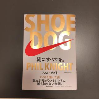 ナイキ(NIKE)のビジネス書 SHOE DOG(ビジネス/経済)