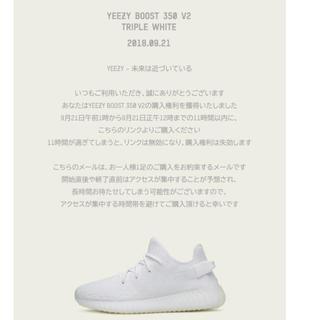 adidas - [早い者勝ち❗️]Yeezy boost 350 v2 white 28.5