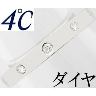 ヨンドシー(4℃)の4℃ ダイヤ 5P 5石 Pt950 プラチナ リング 指輪 8号(リング(指輪))