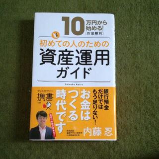 「10万円から始める!〈貯金額別〉初めての人のための資産運用ガイド」