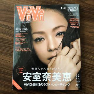 講談社 - vivi 8月号 安室奈美恵