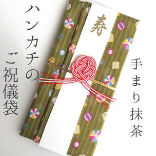 ★再販★【まとめ買いがお得】ハンカチ ご祝儀袋(手まり抹茶)
