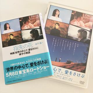 ショウガクカン(小学館)の『世界の中心で、愛をさけぶ』DVD ✖️ 文庫本 セット(日本映画)