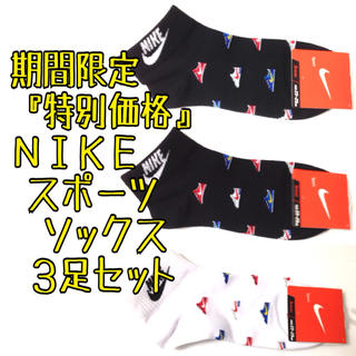 NIKE - 超お得価格3足セット ナイキ スポーツ ショートソックス 靴下 NIKE