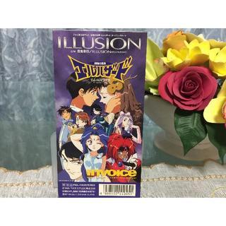 ILLUSION / INVOICE 神秘の世界エルハザードOP(アニメ)