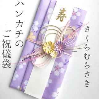 【まとめ買いがお得】ハンカチ ご祝儀袋(さくらむらさき)